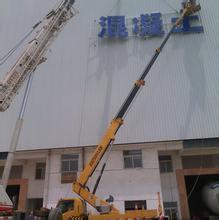 直臂式高空车蜜桃网在厂房贴字
