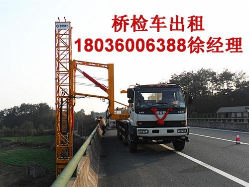 提供全国16米桥检车蜜桃网服务