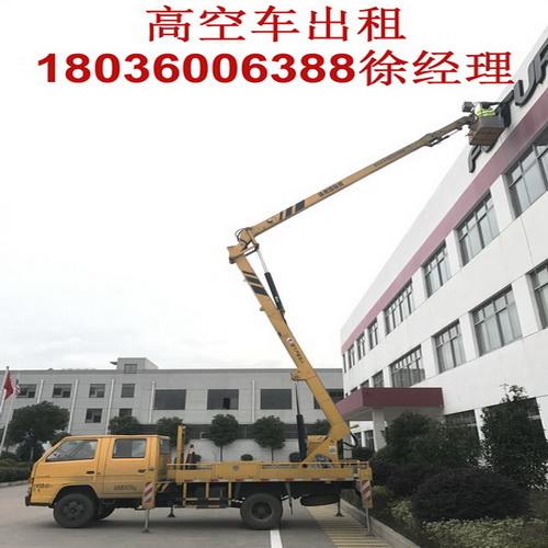 16米车载高空作业车